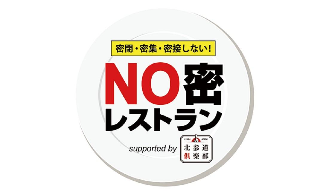 NO密レストラン_ロゴ