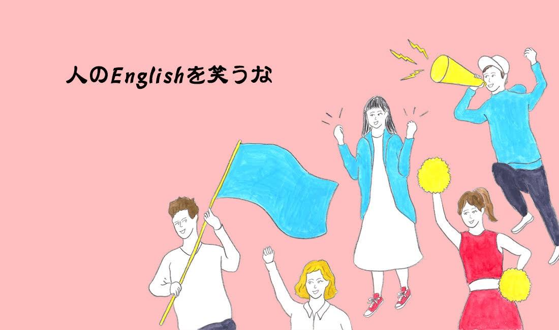 英語 頑張れ 私