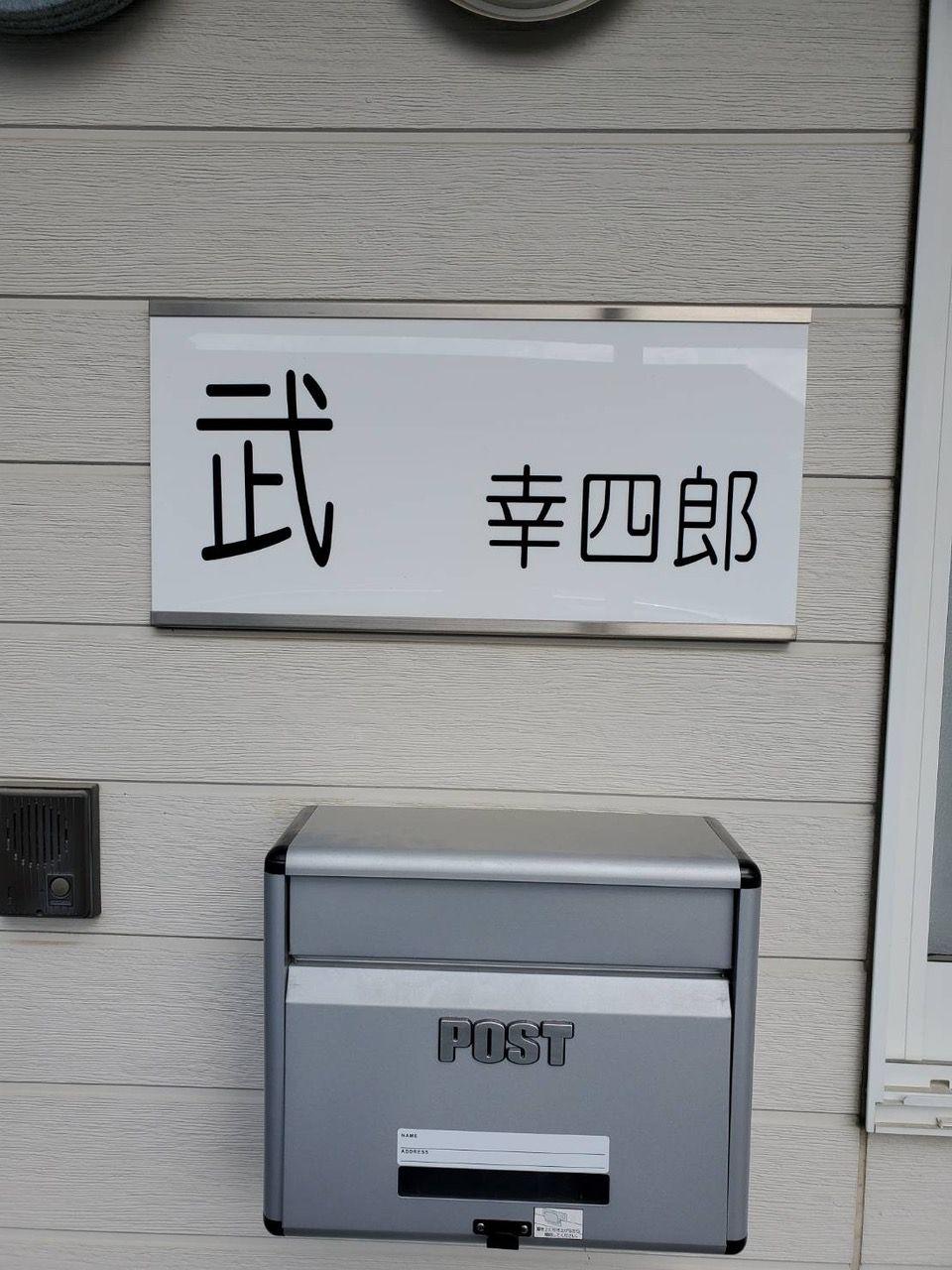 突然の訪問にも笑顔で招き入れてくれた武幸四郎調教師。