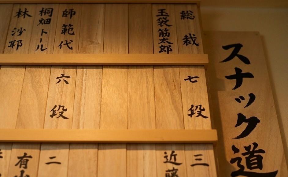 自身が経営する「スナック玉ちゃん赤坂店」では、スナック道の総裁としての扱いを受ける。