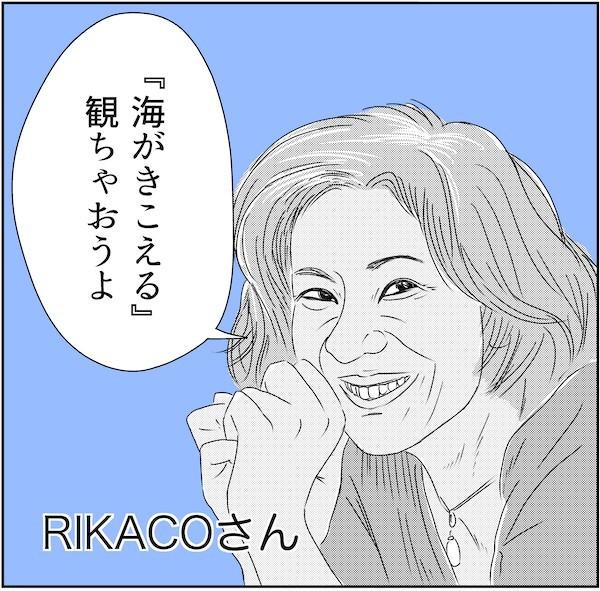 RIKACOさん