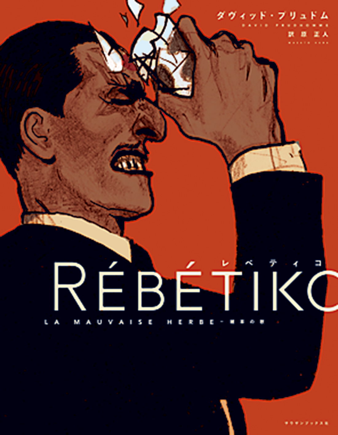 レベティコ  -雑草の歌
