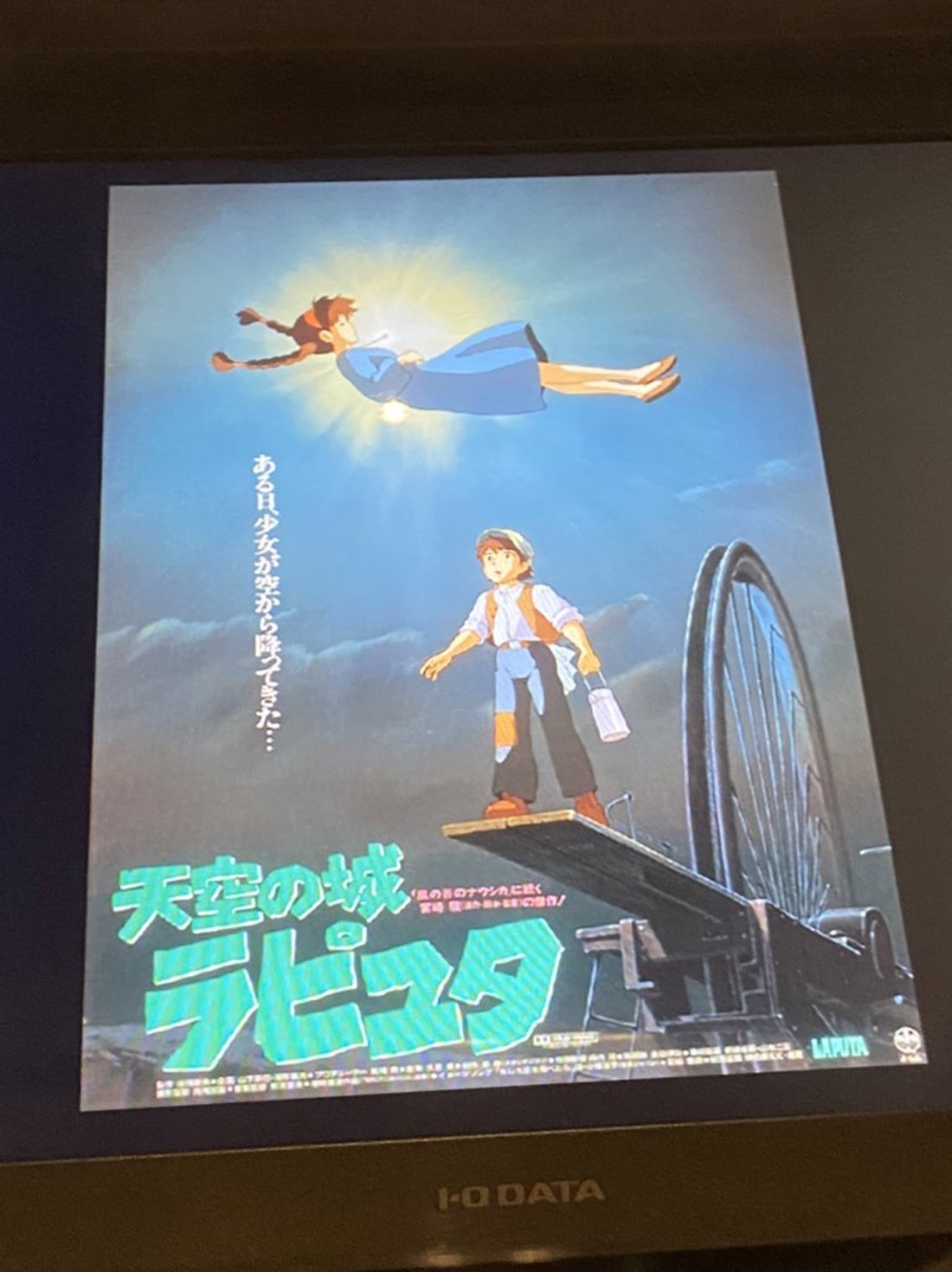 「天空の城ラピュタ:劇場公開イベント」