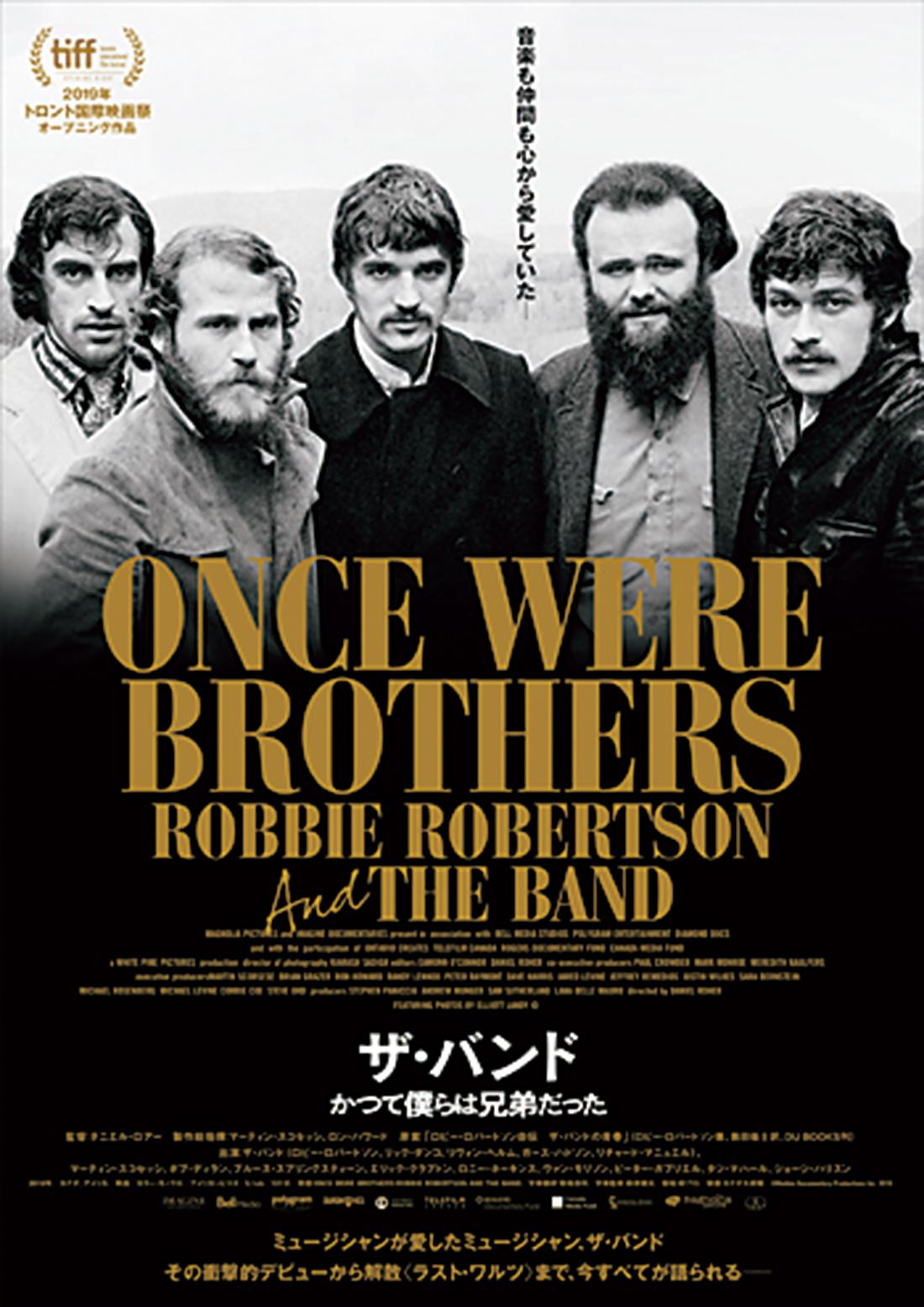 『ザ・バンド かつて僕らは兄弟だった』
