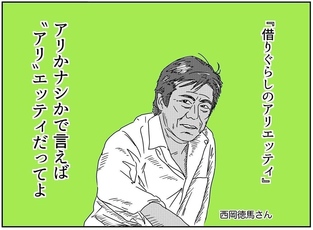 徳間書店と言えば西岡徳間さん。