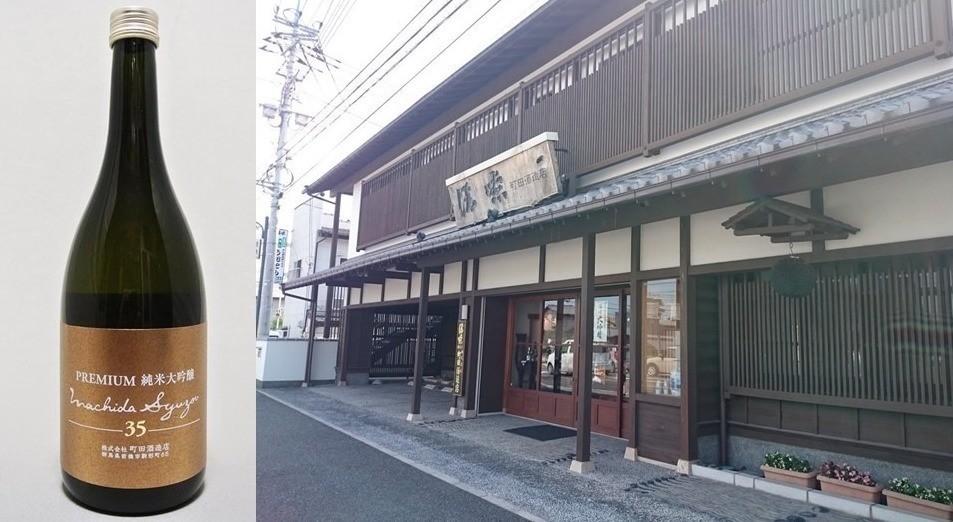町田酒造店