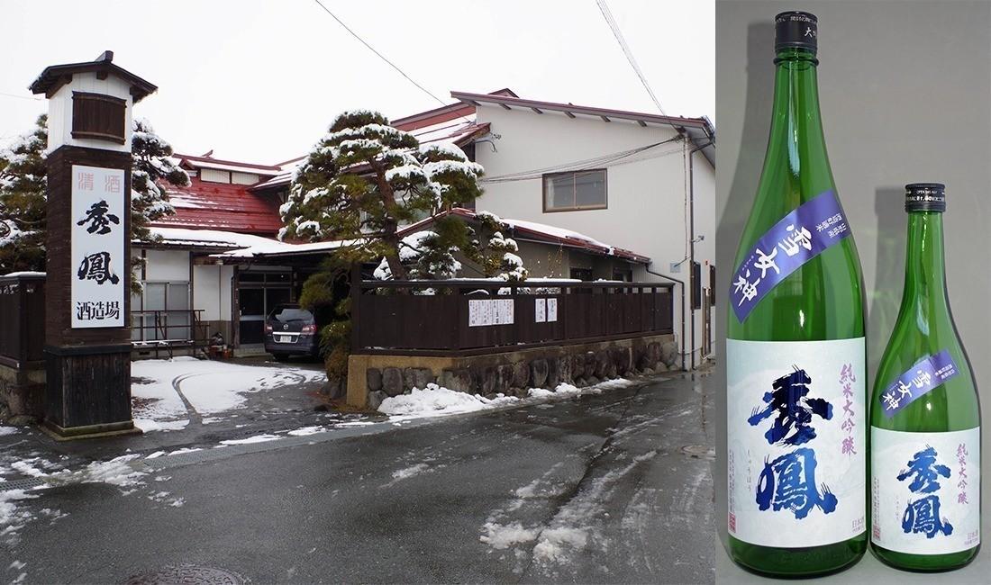 秀鳳酒造場