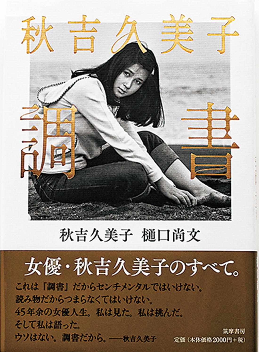 『秋吉久美子 調書』