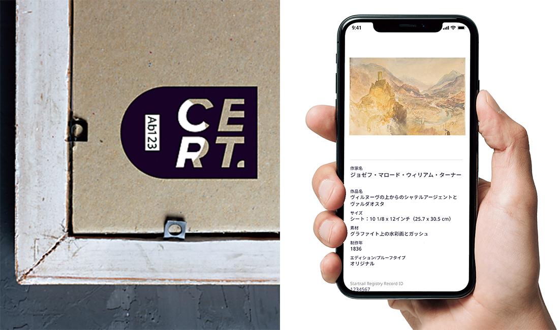 自社サービスとして展開している「Startbahn Cert.」