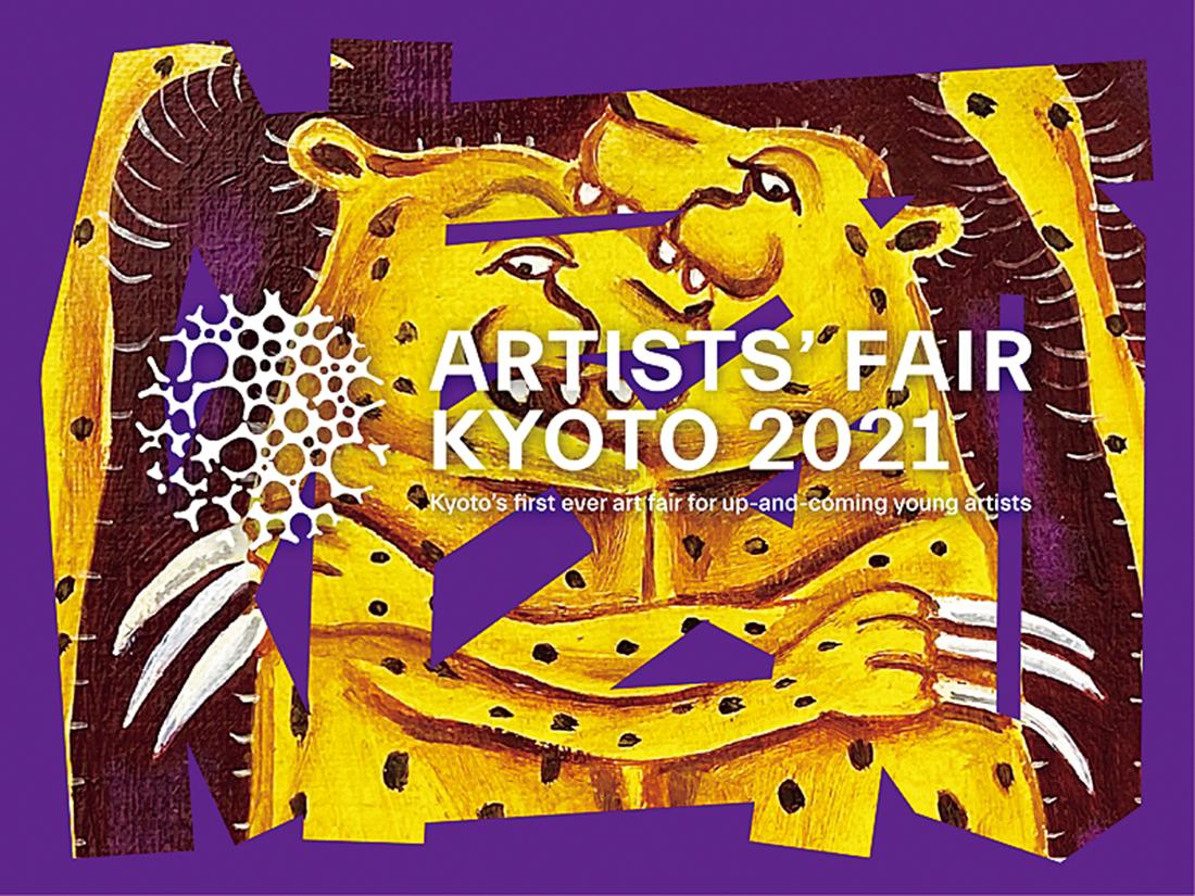 ARTISTS' FAIR KYOTO 2021