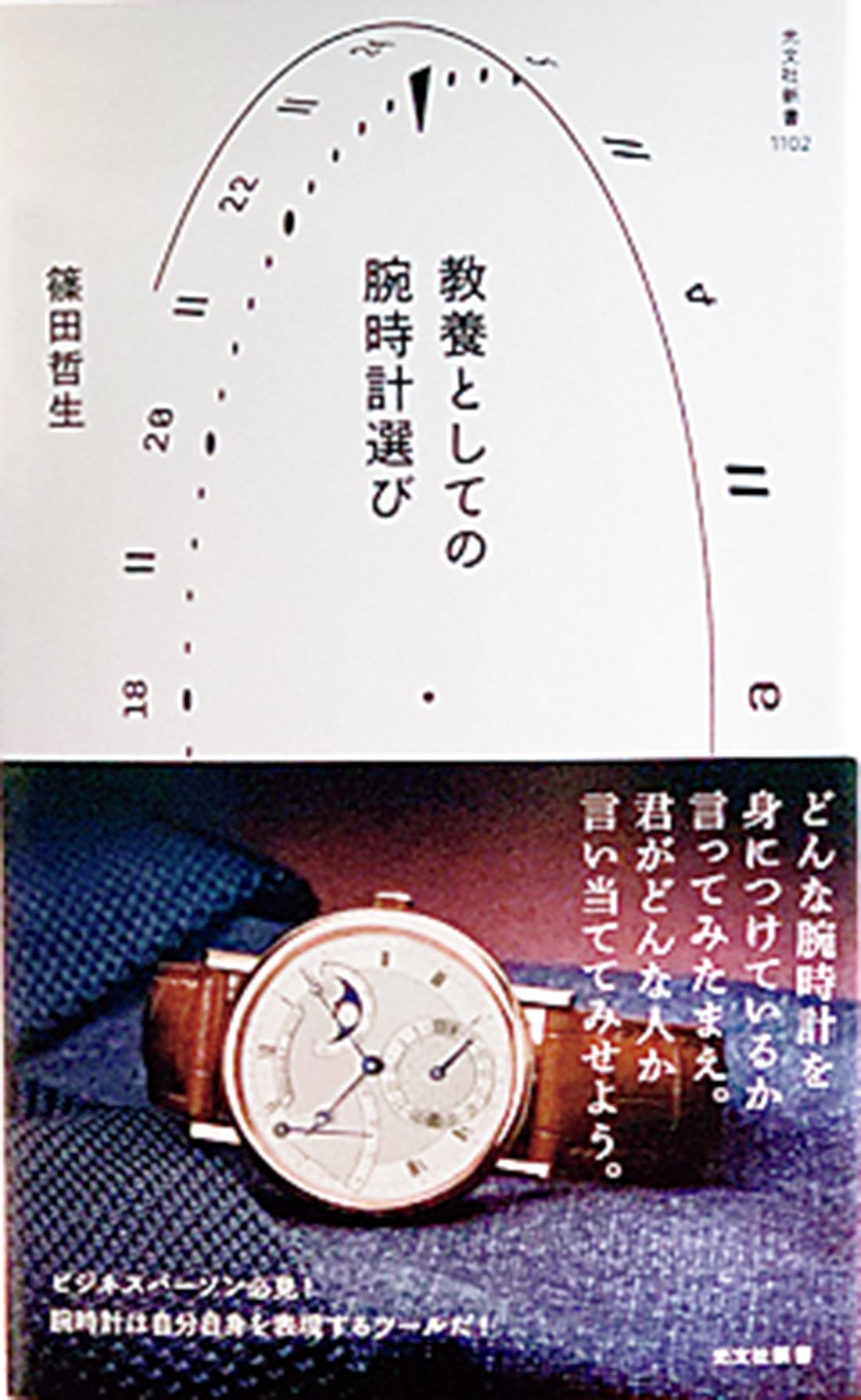 教養としての腕時計選び