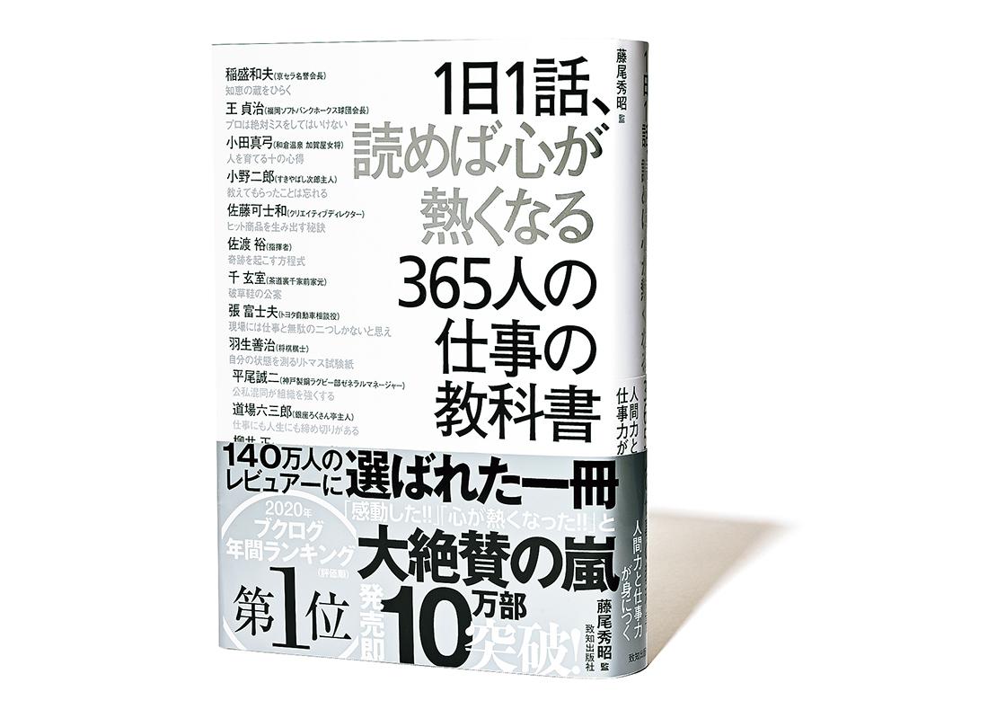 『1日1話、読めば心が熱くなる365人の仕事の教科書』