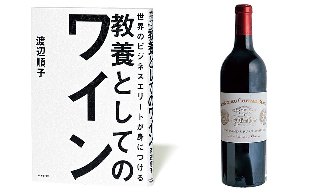 『世界のビジネスエリートが身につける 教養としてのワイン』
