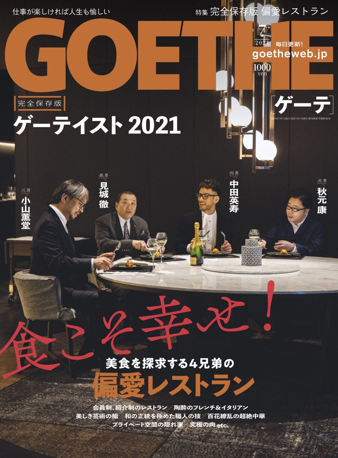 7月号cover