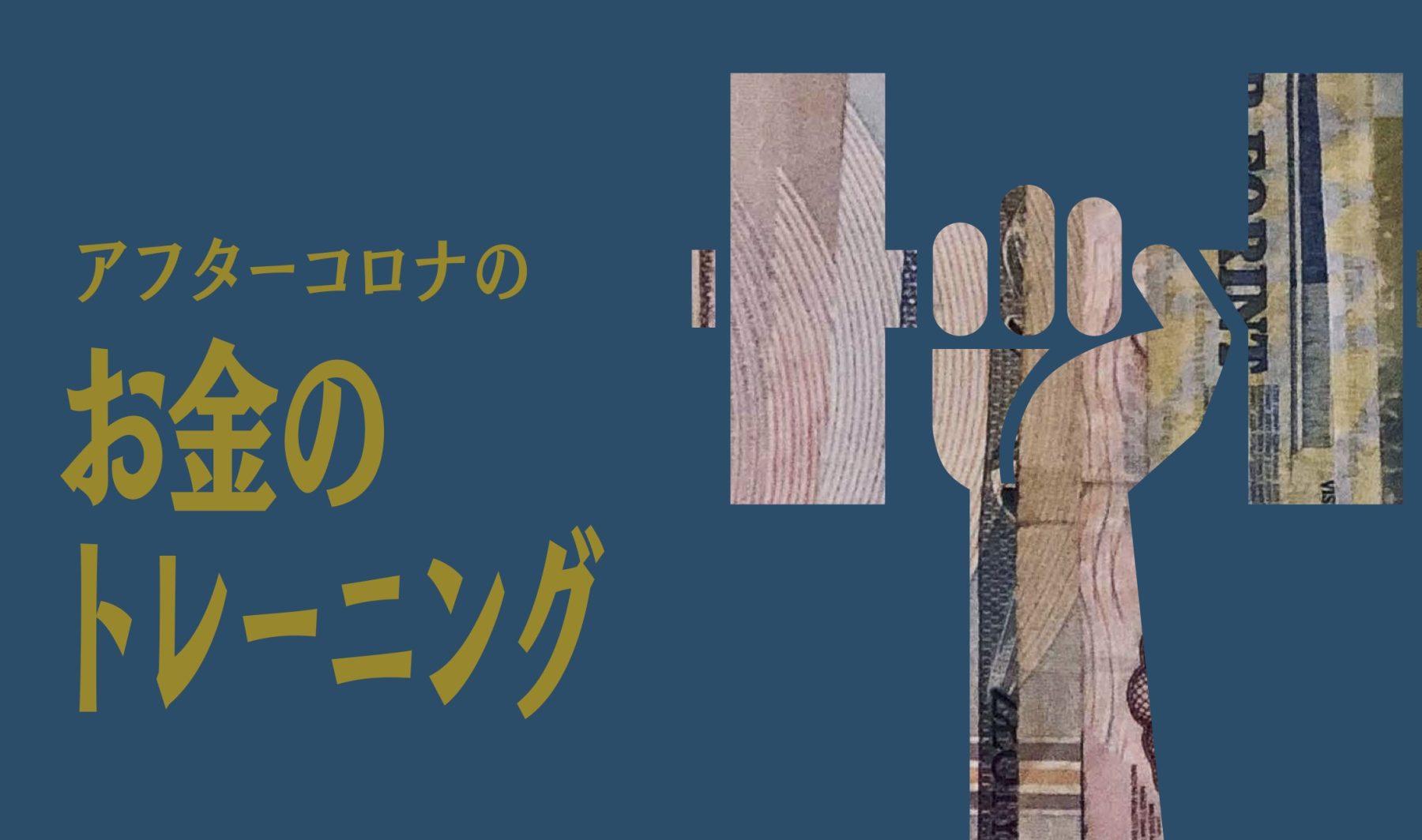 アフターコロナのお金