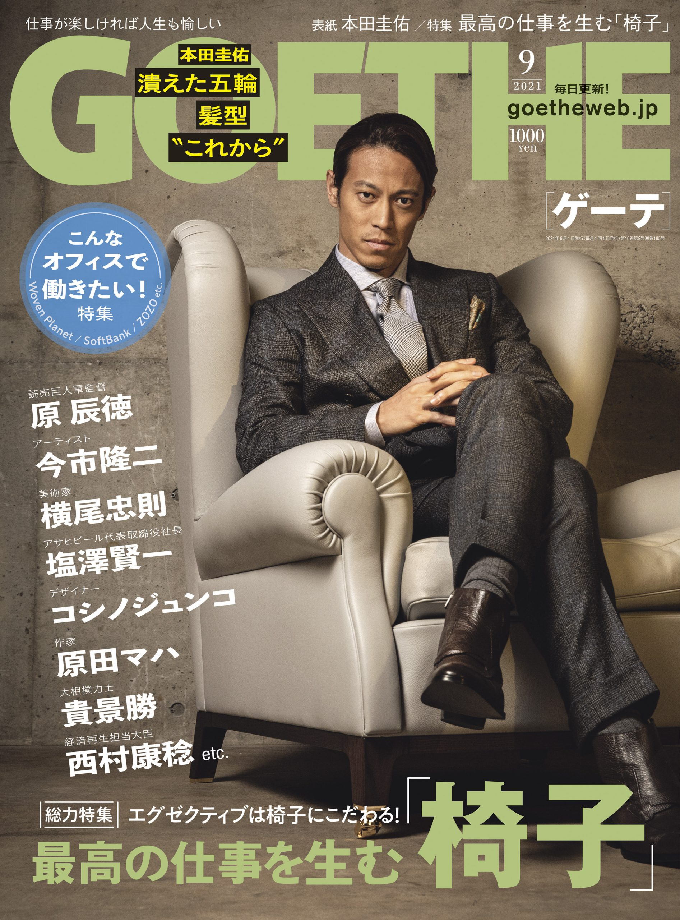 ゲーテ9月号COVER