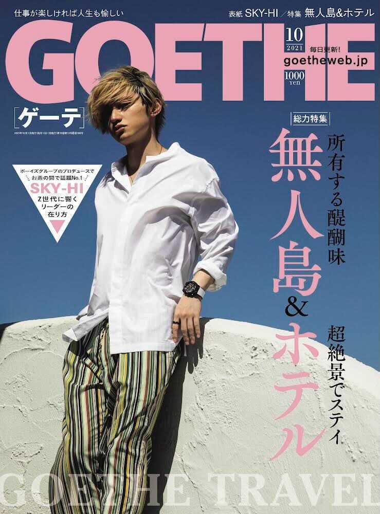 10月号COVER