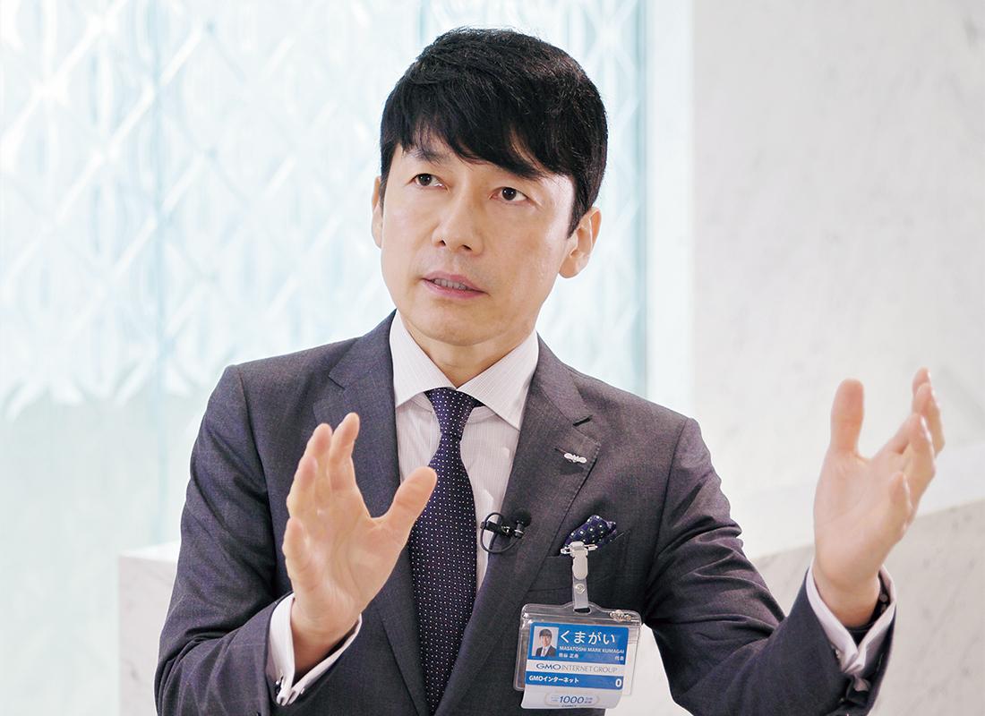 GMO熊谷正寿