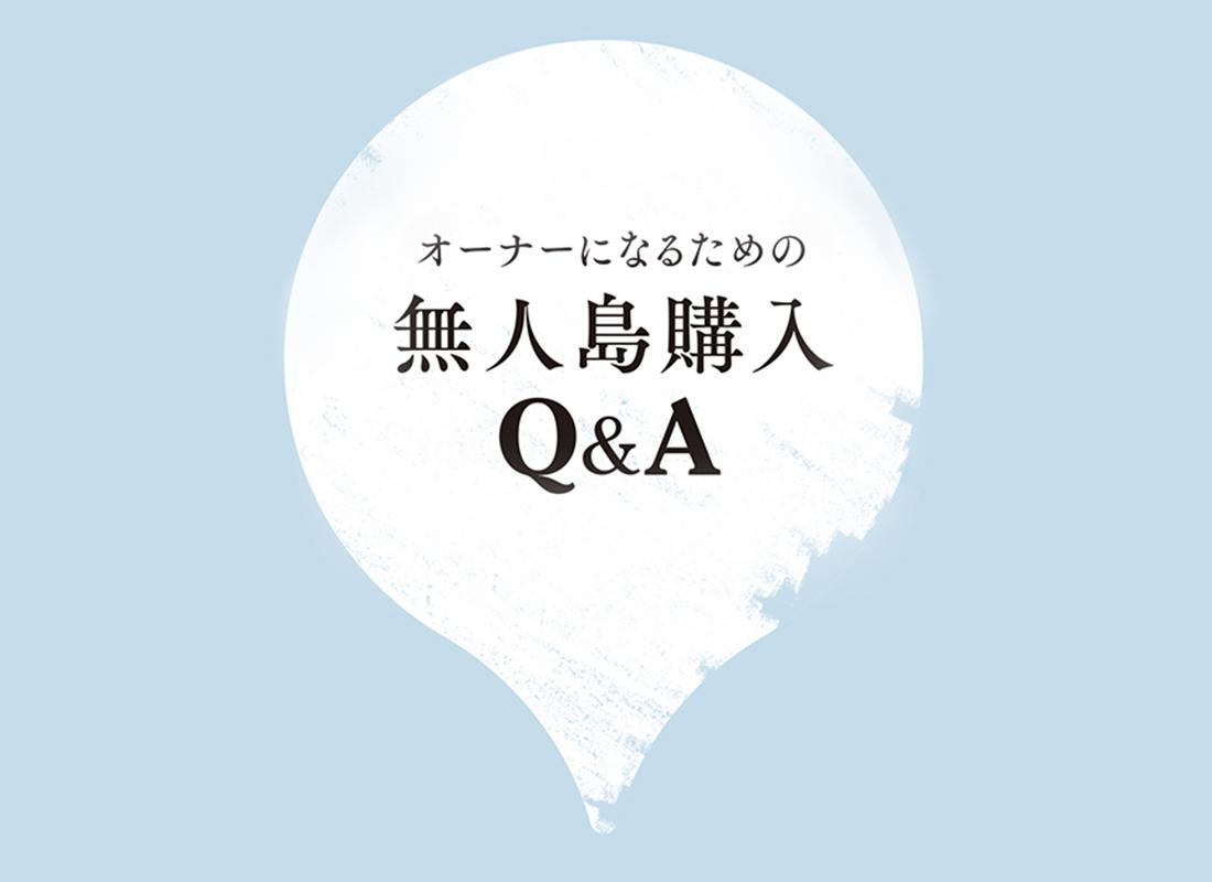 無人島購入Q&A